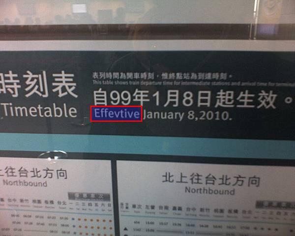 高鐵打錯英文