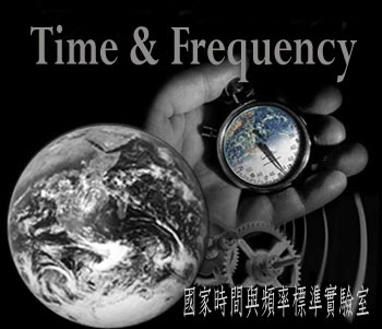國家時間與頻率標準實驗室