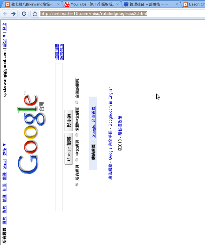 rotated google