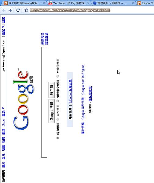rotated google