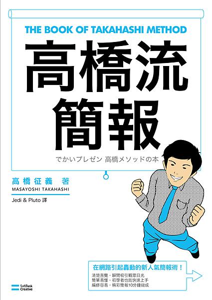 高橋流簡報封面