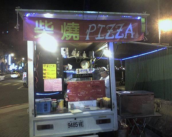 柴燒pizza_1