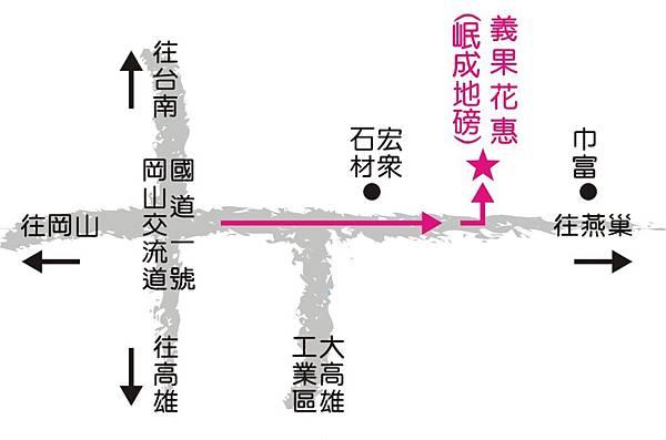 1030110-岷成(義果花惠)-地圖-OK