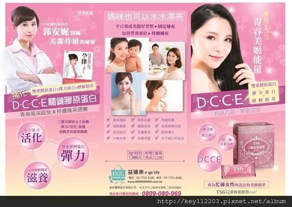 TS6 Q彈青春膠原DM-DCCE版 new-1.jpg