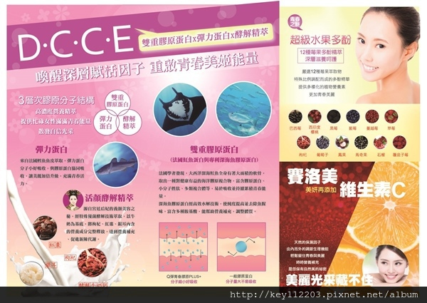 TS6 Q彈青春膠原DM-DCCE版 new-2.jpg