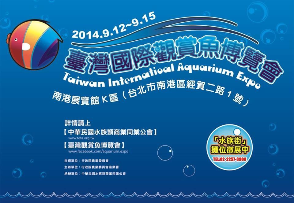2014台灣國際觀賞魚博覽會0912-0915