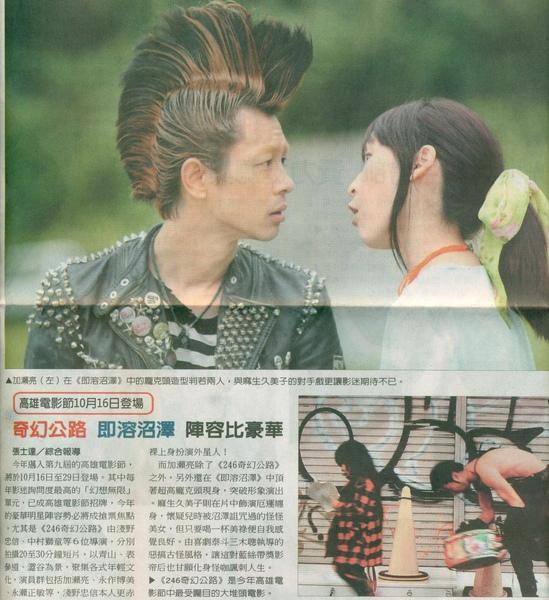 2009第一波KFF新聞稿_中國時報.jpg