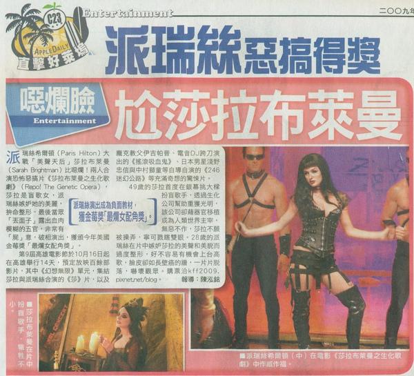 2009第一波KFF新聞稿_蘋果日報.jpg