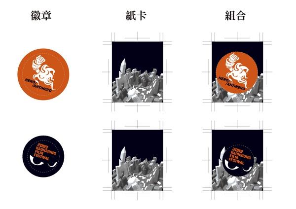 這也是徽章設計圖稿首度大公開哦!