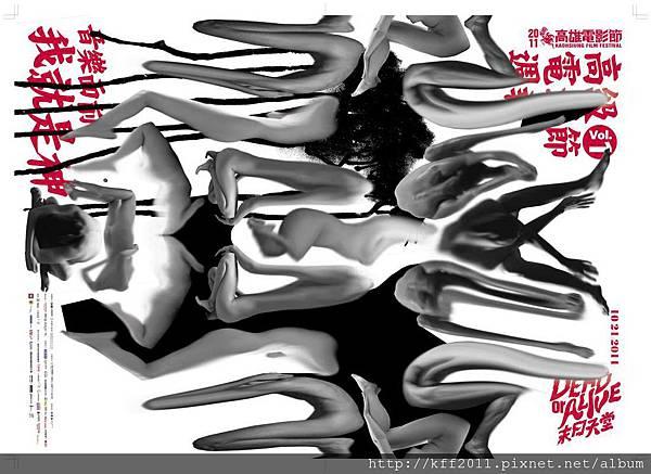 2011高雄電影節週報第一期封面