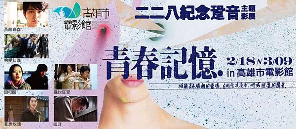 青春記憶.二二八紀念跫音影展