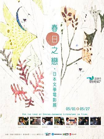 日本文學電影展