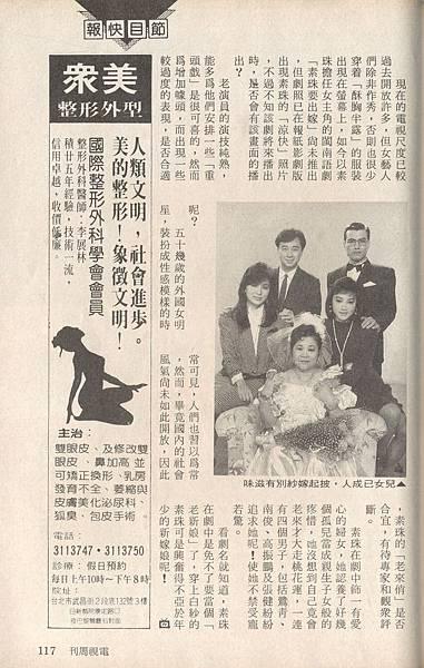 素珠要出嫁1370B.jpg