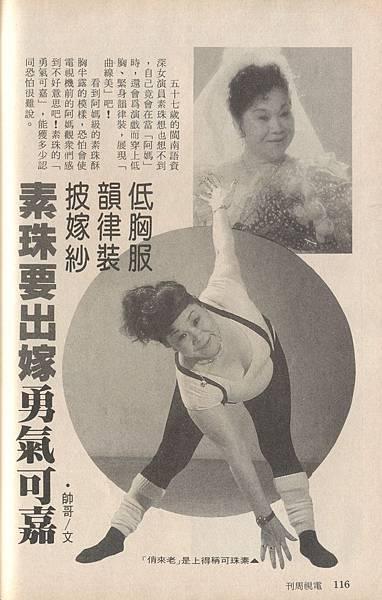 素珠要出嫁1370A.jpg