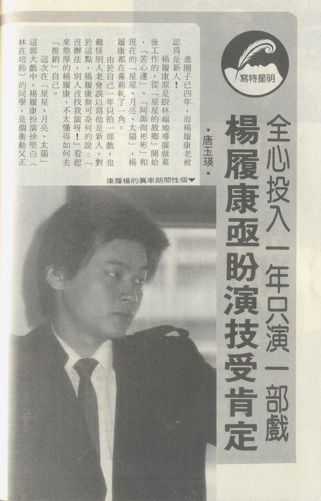 楊履康1205A.jpg
