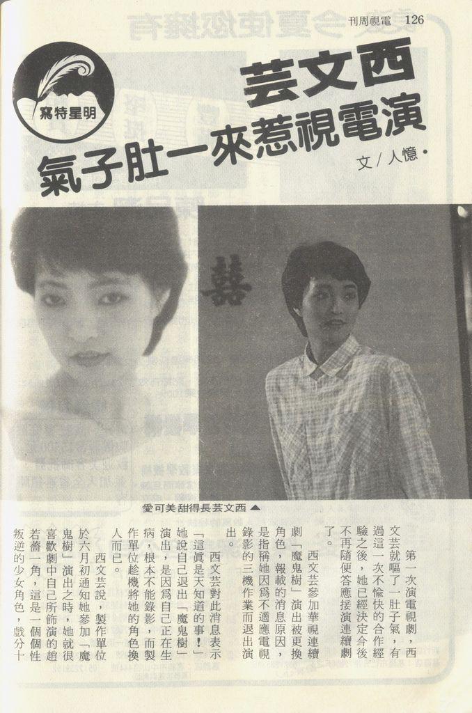西文芸1190A.jpg