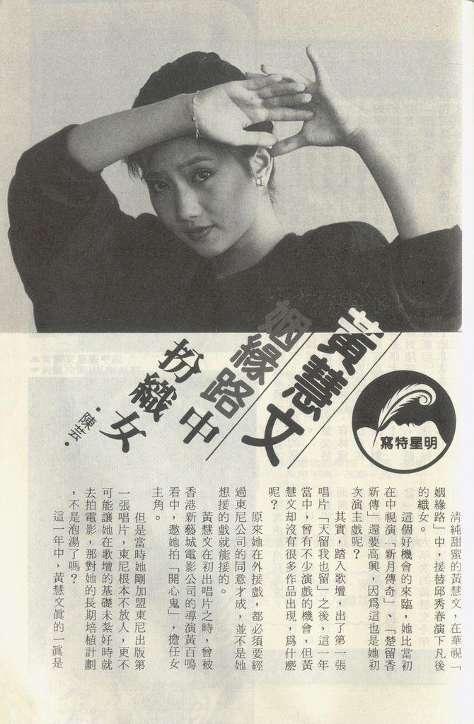 黃慧文1190A