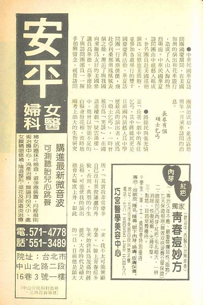 中視消息F627B.jpg