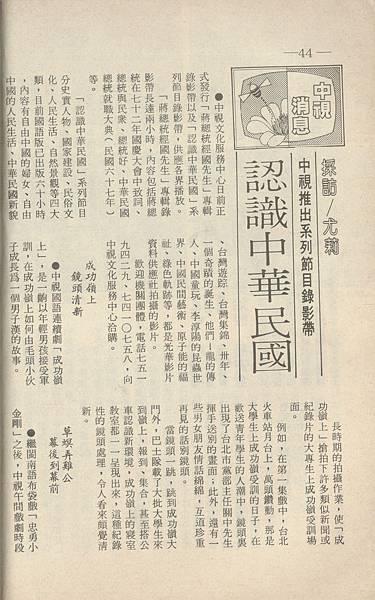 中視消息F649A.jpg