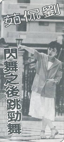 劉侃茹F66301.jpg