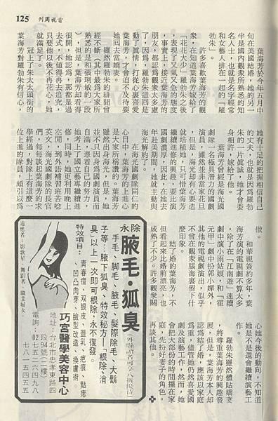 葉海芳1082B.jpg