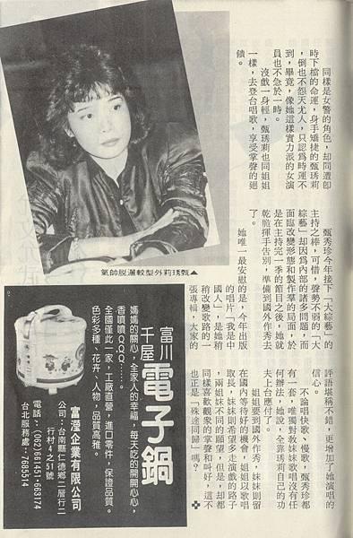 甄秀珍甄琇莉1082B.jpg