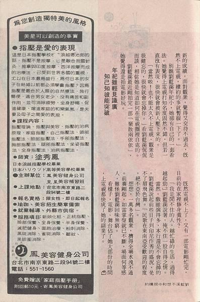 劉藍溪G244D.jpg