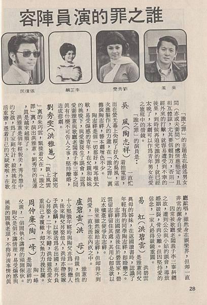 誰之罪C198A.jpg