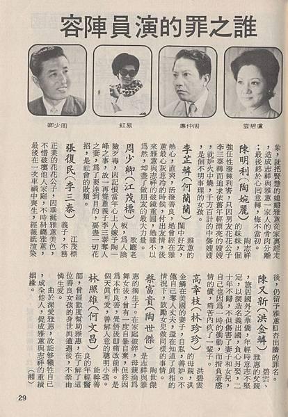 誰之罪C198B.jpg
