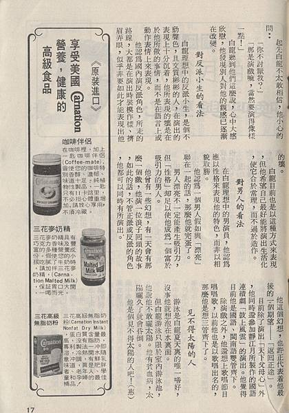 白龍C194B.jpg
