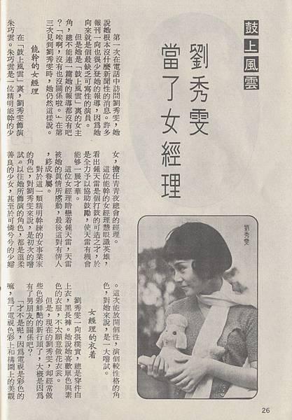 劉秀雯C194A.jpg