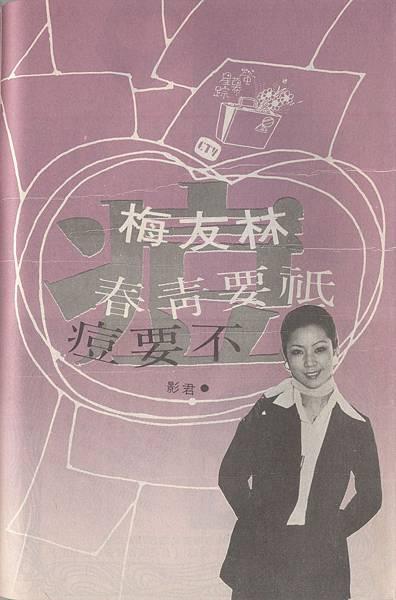 林友梅G102A.jpg