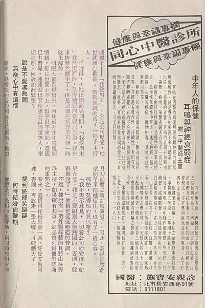 吳秀珠G102C.jpg