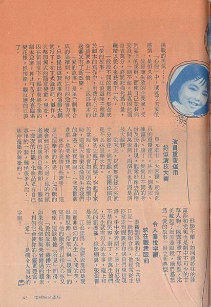 愛的故事G026B.jpg