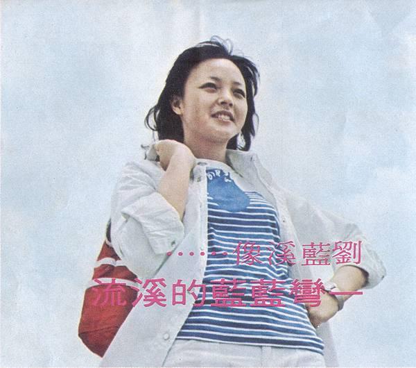劉藍溪A0201.jpg