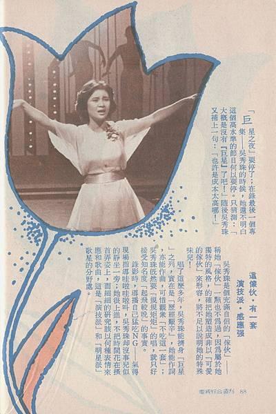吳秀珠G026B.jpg