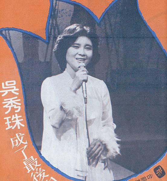 吳秀珠G02601.jpg