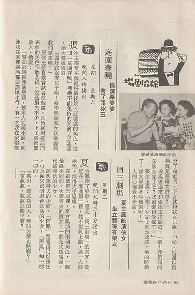 三台電視劇G061A.jpg