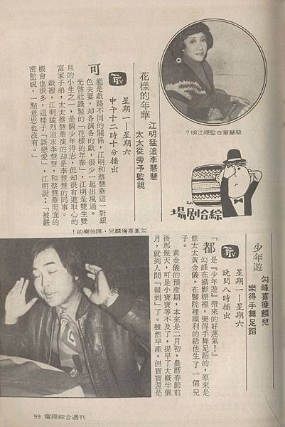 三台電視劇G095A.jpg