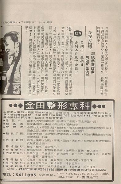 三台電視劇G095B.jpg