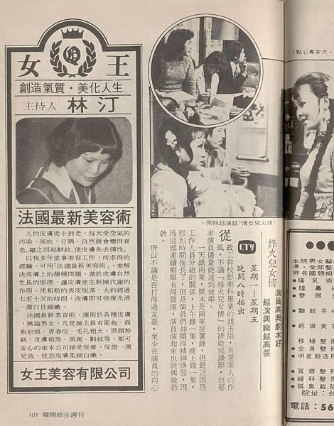 三台電視劇G095C.jpg