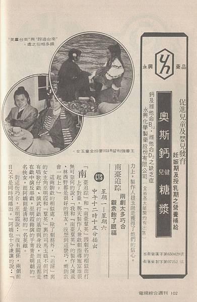 三台電視劇G095D.jpg
