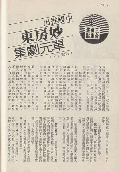 妙房東1019A.jpg