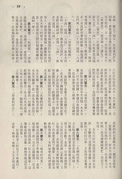 妙房東1019B.jpg