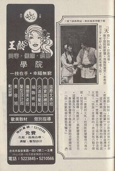 三台電視劇G164E.jpg