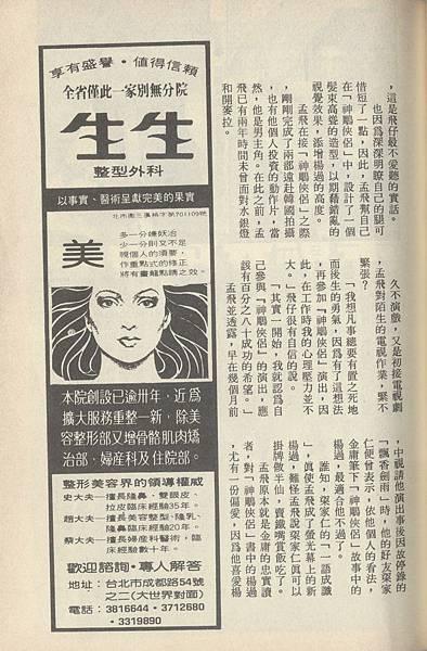 中視消息F664B.jpg