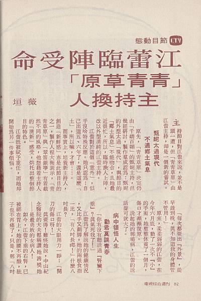 江蕾G026A.jpg