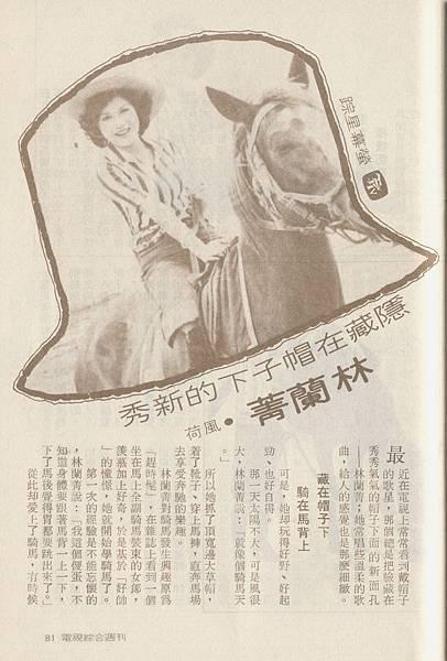 林蘭菁G027A.jpg