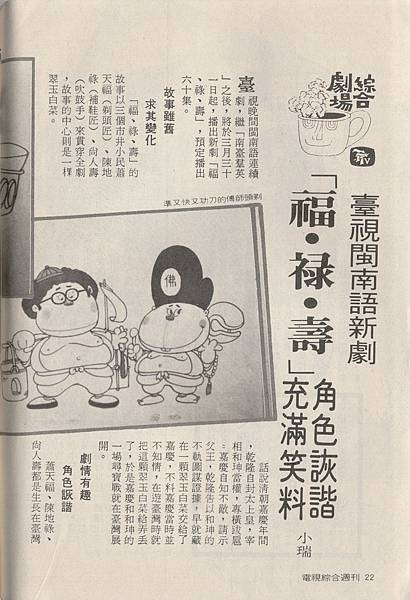 福祿壽G102A.jpg