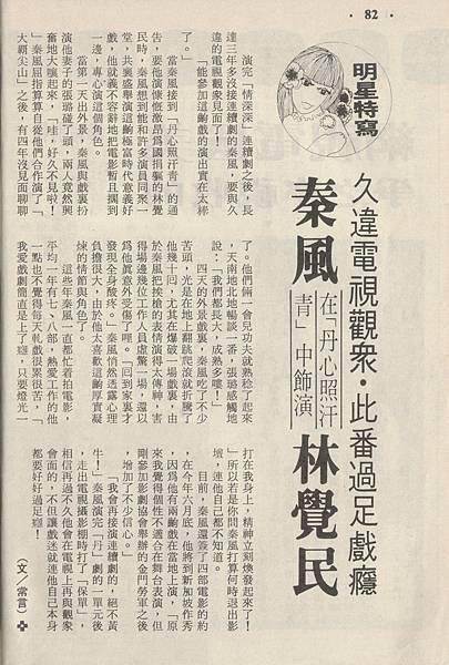 秦風964A.jpg